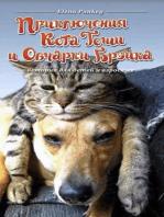 Приключения Кота Тоши и Овчарки Брэйка