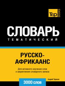 Русско-африкаанс тематический словарь: 3000 слов
