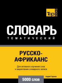 Русско-африкаанс тематический словарь: 5000 слов