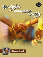Aairam Kaalathu Payir