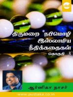 Thirumarai Nabimozhi Islamiya Neethi Kathaigal - Thoguthi 3
