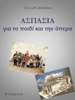 ΑΣΠΑΣΙΑ. Για το παιδί και την όπερα
