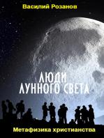 Люди лунного света