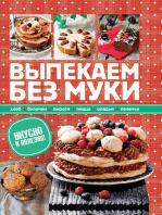 Выпекаем без муки. Хлеб, булочки, пироги, пицца, оладьи, печенье. Вкусно и полезно! (Vypekaem bez muki. Hleb, bulochki, pirogi, picca, olad'i, pechen'e. Vkusno i polezno!)