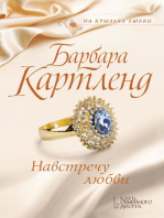 Навстречу любви (Navstrechu ljubvi)