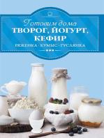 Готовим дома творог, йогурт, кефир, ряженку (Gotovim doma tvorog, jogurt, kefir, rjazhenku)