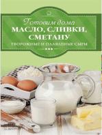 Готовим дома масло, сливки, сметану и сливочный сыр (Gotovim doma maslo, slivki, smetanu i slivochnyj syr)