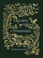 Сказки о странных (Skazki o strannyh)