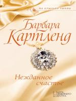 Нежданное счастье (Nezhdannoe schast'e)