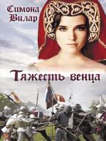 Тяжесть венца (Tjazhest' venca)