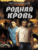 Родная кровь (Rodnaja krov')