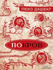 Покров (Pokrov)