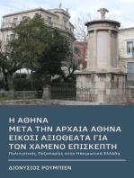 Η Αθήνα μετά την αρχαία Αθήνα. Είκοσι αξιοθέατα για τον χαμένο επισκέπτη