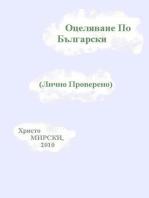 Оцеляване По Български (Лично Проверено)