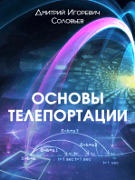 Основы телепортации