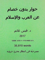 Hiwar Bidoon Khisam an Al Arab wal Islam