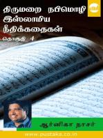 Thirumarai Nabimozhi Islamiya Neethikathaigal - Thoguthi 4
