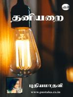 Thaniyarai