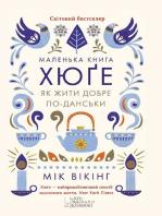 Маленька книга хюґе. Як жити добре по-данськи (Malen'ka kniga hjuґe. Jak zhiti dobre po-dans'ki)