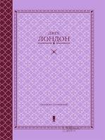 Собрание сочинений (Sobranie sochinenij)