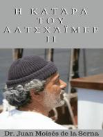 Η Κατάρα του Αλτσχάϊμερ ΙΙ