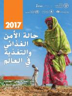 حالة الأمن الغذائي والتغذية في العالم 2017. بناء القدرة على الصمود لتحقيق السلام والأمن الغذائي