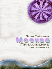 Москва: Приложение для одиноких