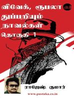 Vivek Roopala Thuppariyum Novelgal Thoguthi 1