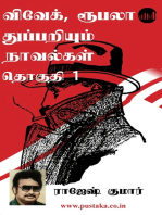 Vivek, Roopala Thuppariyum Novelgal Thoguthi 1