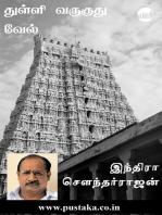 Thulli Varukuthu Vel