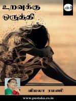 Uravukku Oruthi
