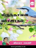 Brindavanam Parijatham