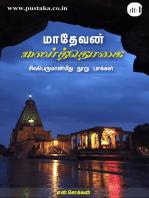 Maadevan Malarthogai