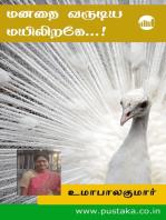 Manathai Varudiya Mayilirake...!
