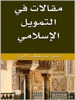 مقالات فى التمويل الاسلامى