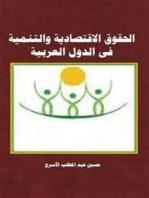 حقوق الانسان الاقتصادية و التنمية فى الدول العربية