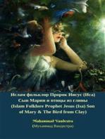 Ислам фольклор Пророк Иисус (Иса) Сын Марии и птицы из глины (Islam Folklore Prophet Jesus (Isa) Son of Mary & The Bird from Clay)