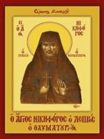 Ο Άγιος Νικηφόρος ο Λεπρός ο Θαυματουργός