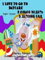 I Love to Go to Daycare Я люблю ходить в детский сад (English Russian Bilingual)