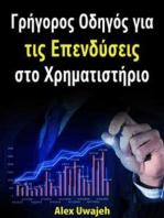 Γρήγορος Οδηγός Για Τις Επενδύσεις Στο Χρηματιστήριο