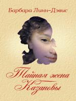 Тайная жена Казановы