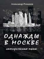 Однажды в Москве. Сатирическая пьеса.