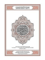 The Noble Quran (古兰经) Chinese Languange Edition Ultimate