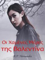 Οι Χαμένες Μέρες της Βαλεντίνα