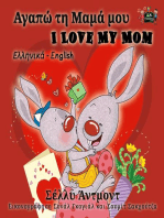 Αγαπώ τη Μαμά μου I Love My Mom (Bilingual Greek Children's Book)