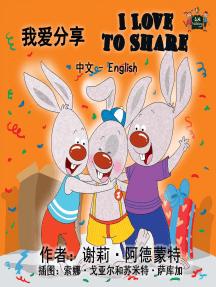 I Love to Share (Mandarin English Bilingual Kids Book): Chinese English Bilingual Collection
