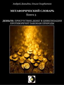 Деньги: Присутствие Денег В Цивилизации Противоречит Законам Природы