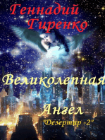Великолепная Ангел Дезертир-2