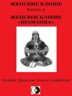 Женское Клише «Шаманка»