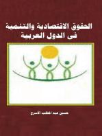 الحقوق الاقتصادية والتنمية فى الدول العربية